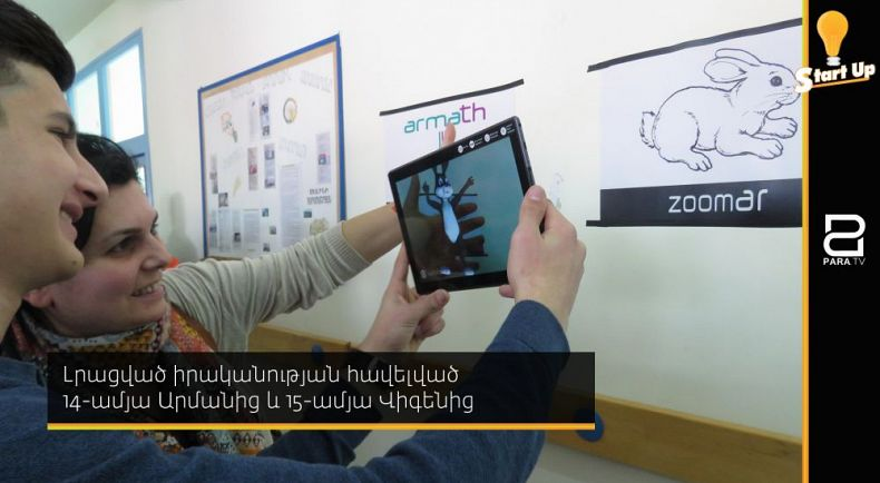 AR app by 14-year-old Arman and 15-year-old Vigen